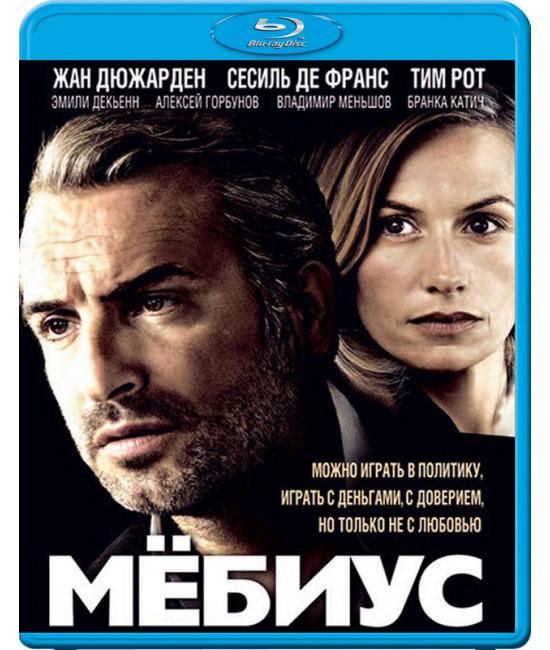 Мёбиус [Blu-ray]