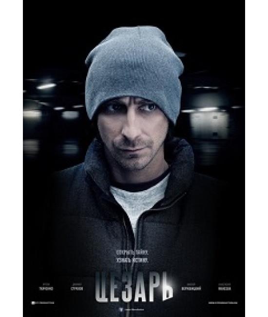 Цезарь [DVD]