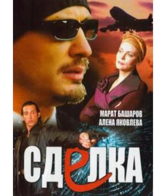 Сделка [DVD]