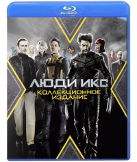 Люди Икс 1-5 (Коллекция) [5 Blu-ray]