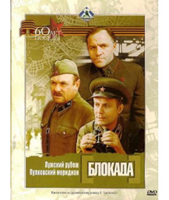 Блокада[1 DVD]
