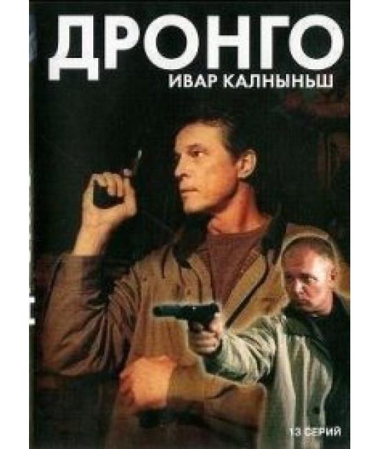 Дронго  [1 DVD]