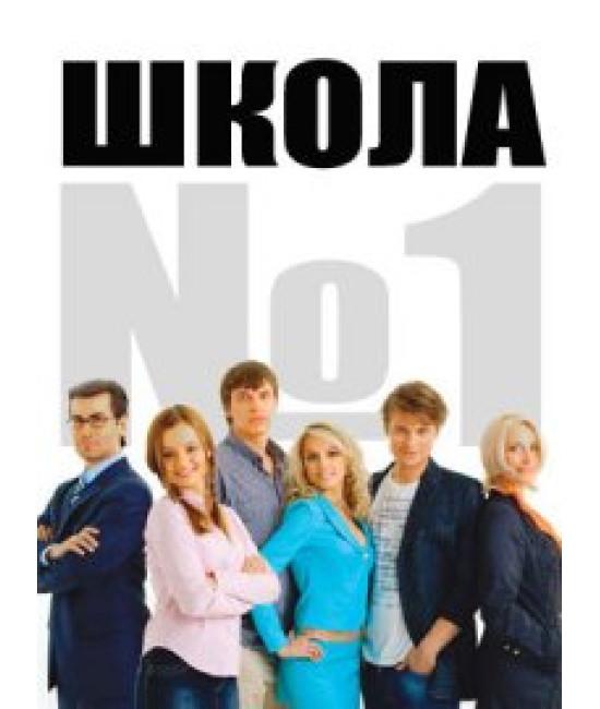 Школа № 1 [1 DVD]