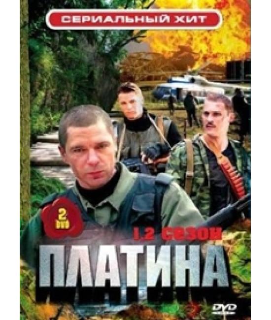 Платина 1-2 [2 DVD]