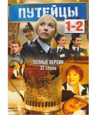 Путейцы 1-2 [2 DVD]