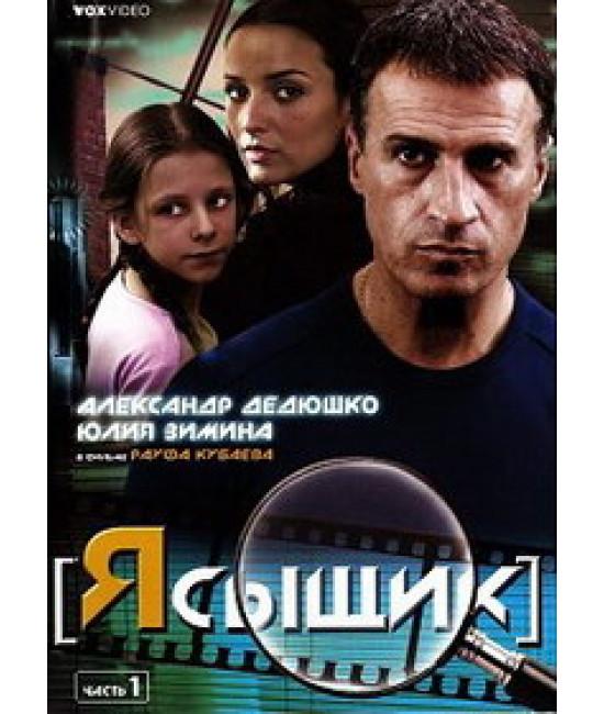 Я сыщик [1 DVD]
