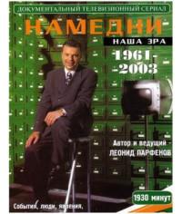 Намедни 1961-2003 гг. Наша эра [6 DVD]