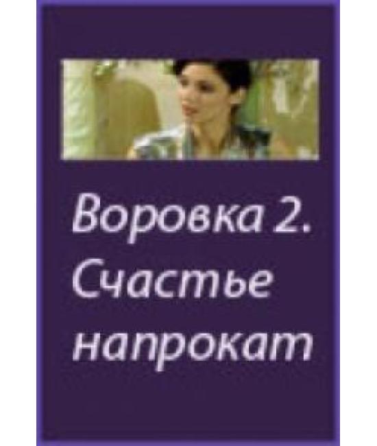 Воровка 2: Счастье напрокат [3 DVD]