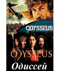 Одиссей 2013 [1 DVD]