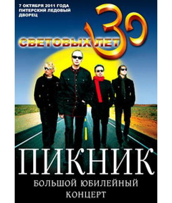 Пикник - 30 световых лет [DVD]