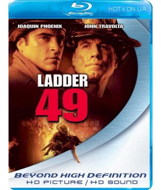 Команда 49: Огненная лестница [Blu-ray]