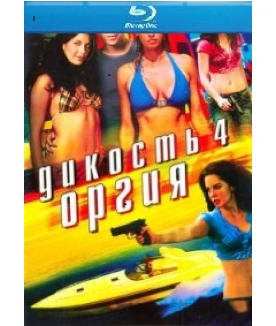 Дикость 4: Оргия [Blu-ray]