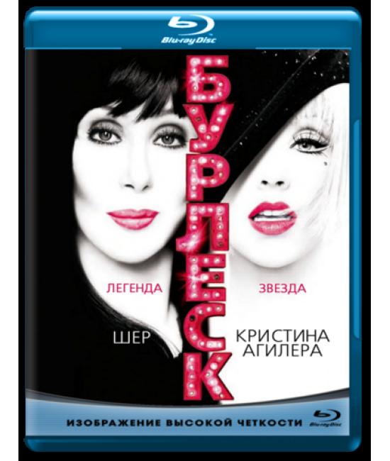 Бурлеск [Blu-Ray]