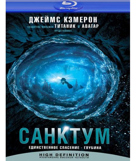 Санктум [Blu-ray]