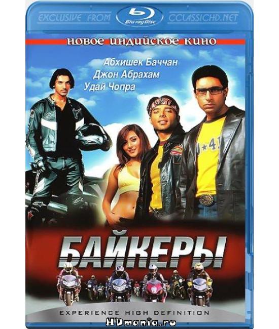 Байкеры [Blu-Ray]