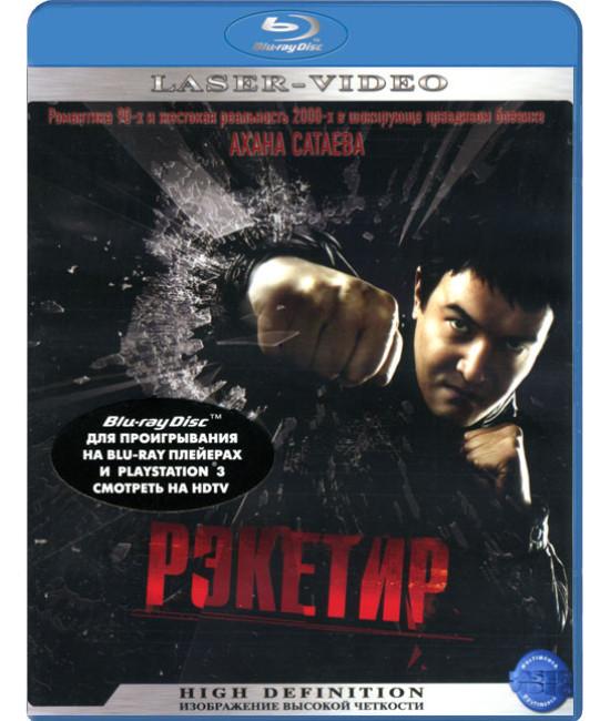 Рэкетир [Blu-ray]