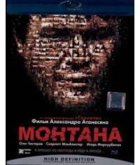Монтана [Blu-ray]