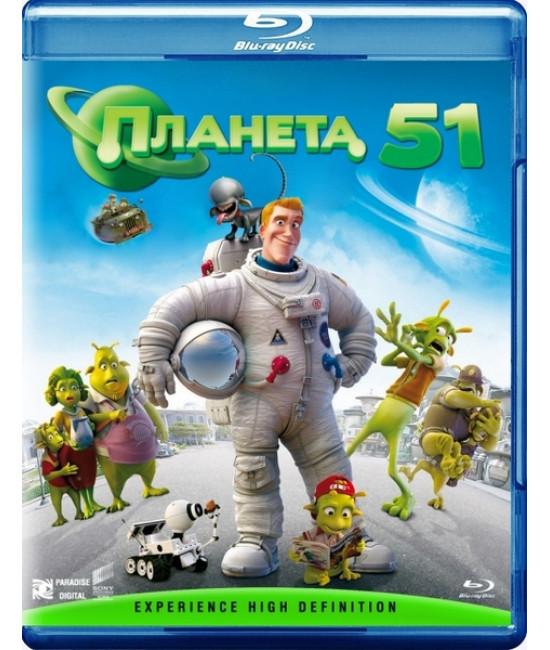 Планета 51 [Blu-ray]