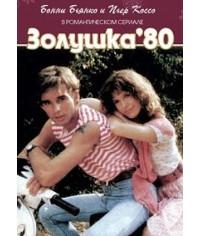 Золушка 80 (Принц и Золушка) [1 DVD]