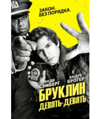 Бруклин 9-9 (1-6 сезон) [6 DVD]