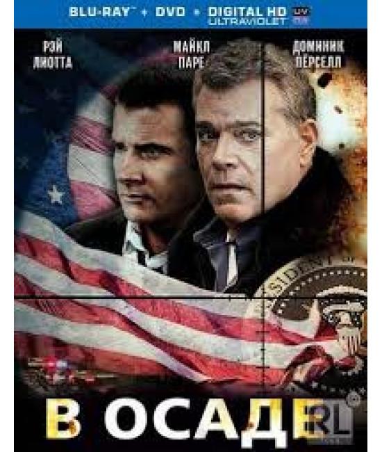 В осаде [Blu-ray]