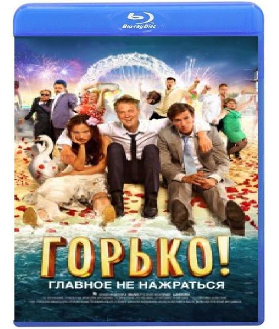 Горько! [Blu-ray]