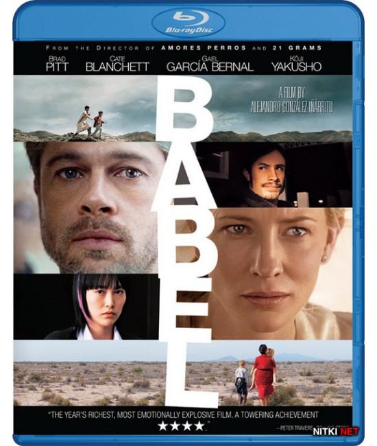 Вавилон [Blu-Ray]