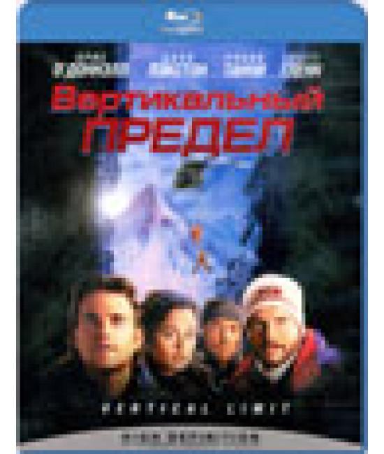 Вертикальный предел [Blu-Ray]