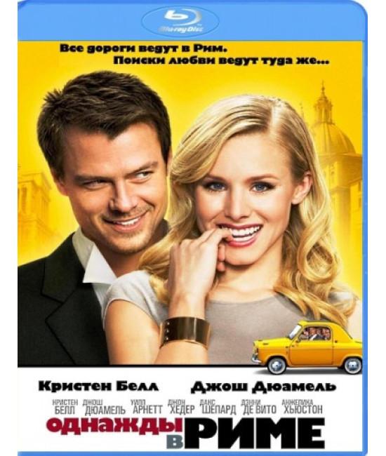 Однажды в Риме [Blu-ray]