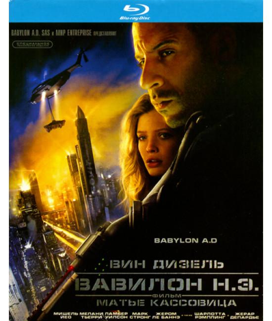 Вавилон Н. Э. [Blu-Ray]