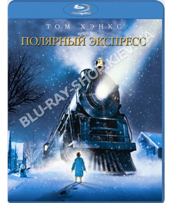 Полярный экспресс [Blu-Ray]