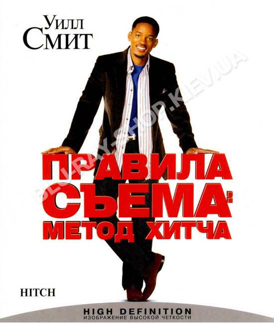 Правила съема: Метод Хитча [Blu-Ray]