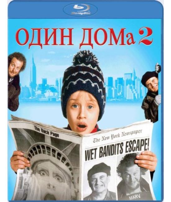 Один дома 2: Затерянный в Нью-Йорке [Blu-ray]