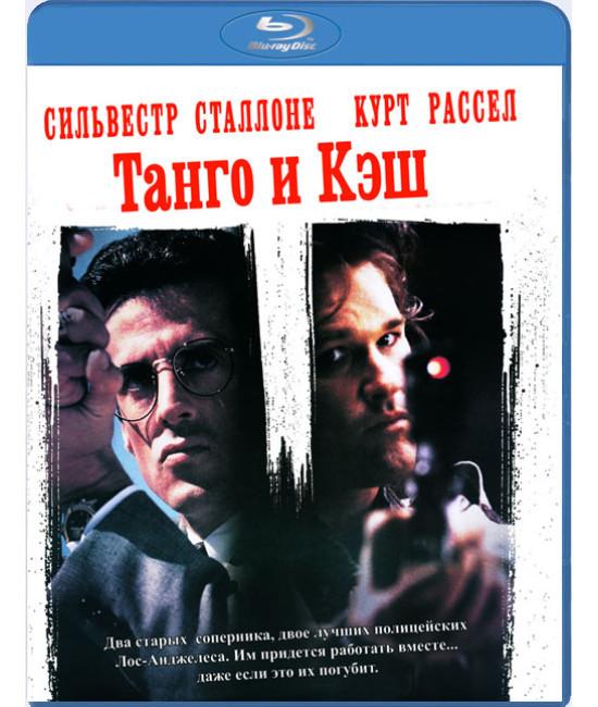 Танго и Кэш [Blu-ray]
