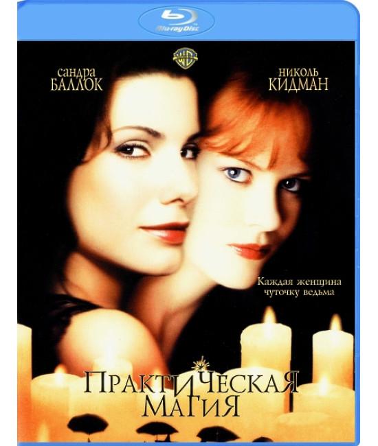 Практическая магия [Blu-Ray]