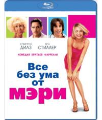 Все без ума от Мэри [Blu-Ray]