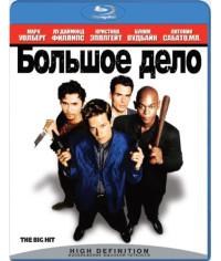 Большое дело [Blu-Ray]