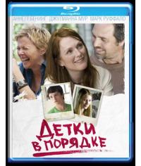 Детки в порядке [Blu-Ray]