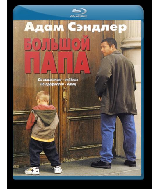 Большой папа [Blu-Ray]