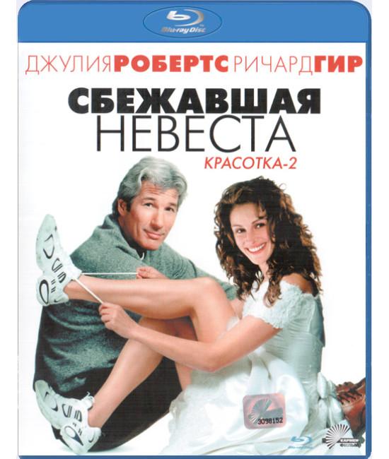 Сбежавшая невеста [Blu-ray]