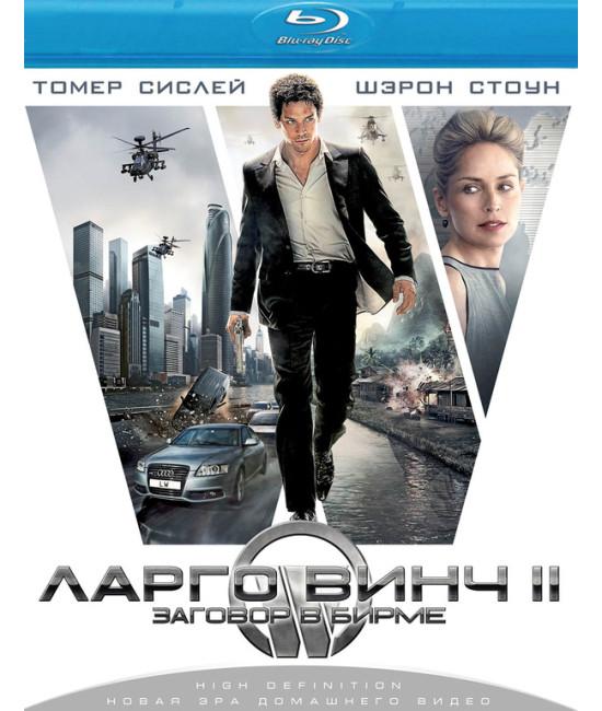 Ларго Винч 2 [Blu-ray]