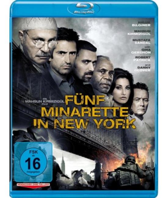 Пять минаретов в Нью-Йорке [Blu-ray]