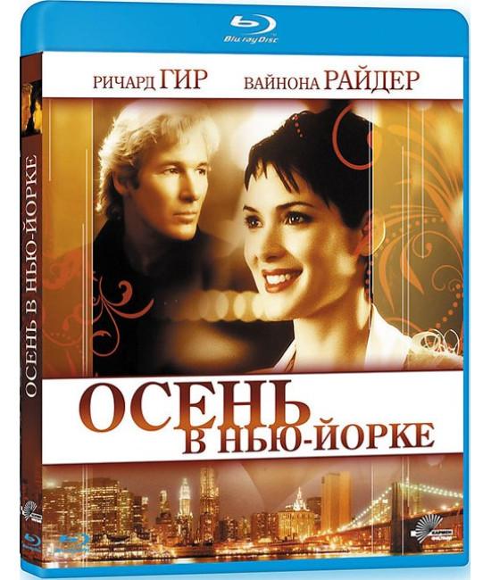 Осень в Нью-Йорке [Blu-ray]