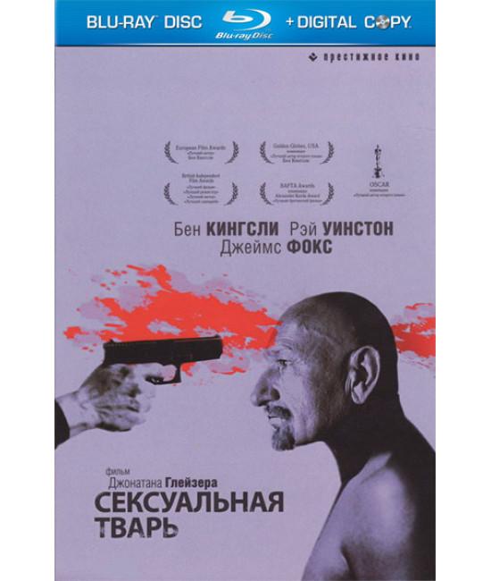 Сексуальная тварь [Blu-ray]