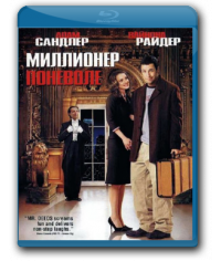 Миллионер поневоле [Blu-ray]