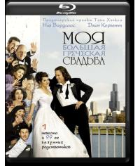 Моя большая греческая свадьба [Blu-ray]