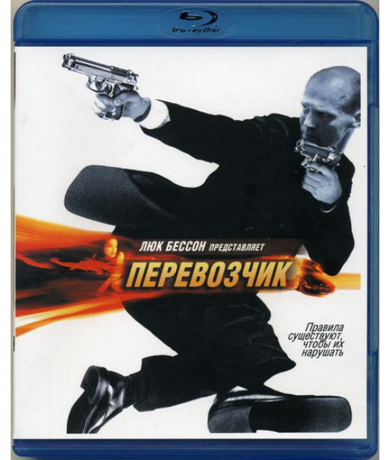 Перевозчик [Blu-ray]