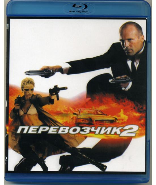 Перевозчик 2 [Blu-ray]