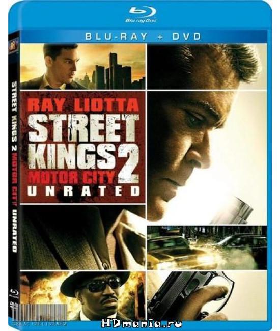 Короли улиц 2 [Blu-ray]
