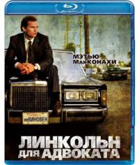 Линкольн для адвоката [Blu-ray]